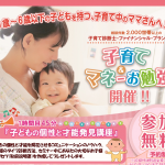 子どもの才能発見講座[4/21(土)14:00ランコントレ・トント(人形町)]