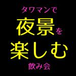 タワマンで夜景を楽しむ飲み会【8/26(日)18:30、勝どき】