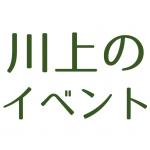 川上のイベントまとめ[直近]1/19(土)、1/20(日)、1/21(月)、1/27(日)