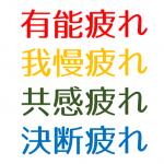 キモチイイ!あなたの疲れ診断カフェ[直近]8/13(月)19:00