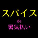 スパイス de 暑気払いする飲み会【9/14(金)19:00勝どき】