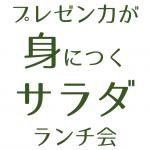 プレゼン力が身につくサラダランチ会【10/11(木)13:00、勝どき】