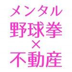 メンタル野球拳×不動産業者交流会【9/26(水)19:30、勝どき】