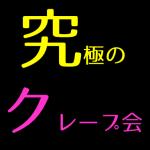 究極のクレープ会【11/4(日)14:00、勝どき】