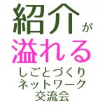 紹介が溢れる、しごとづくりネットワーク交流会【11/6(火)11:00勝どき】