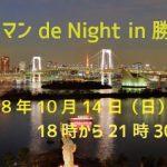 タワマン de Night in 勝どき 2018/10/14