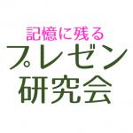 記憶に残るプレゼン研究会【10/21(日)19:00、勝どき】