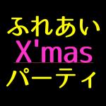 ふれあいX'masパーティ【12/22(土)19:00勝どき】
