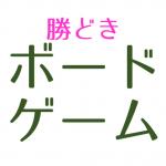 コミュ力が高まる、ボードゲーム会(ボドゲ会)【3/31(日)14:00-17:00】