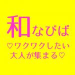 ホームパーティ「和なびば」(1/26(日)夕方~夜、勝どき)
