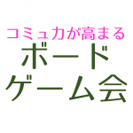 コミュ力が高まる、ボードゲーム会(ボドゲ会)+飲み会【2/16(日)、14:00-17:00、18:00-22:00勝どき】
