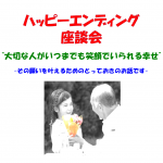 ハッピーエンディング座談会、7/26(日)13:00田園調布