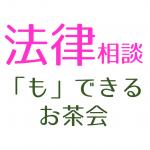 法律相談「も」できるZoomお茶会、10/17(土)、11/7(土)