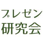 プレゼン研究会【1/21(月)20:00勝どき】