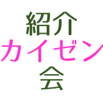 紹介カイゼン会【1/29(火)20:00勝どき】