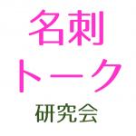 名刺トーク研究会【3/19(火)20:00勝どき】