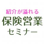 紹介が溢れる保険営業セミナー【10/24(水)、10/29(月)、11/1(木)、11/6(火)】