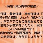 \時給100万円のお勉強/